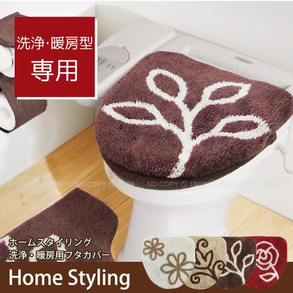 洗えるフタカバー 新色追加して再販 OKA Home 在庫処分 セール ホームスタイリング洗浄暖房専用フタカバー Styling