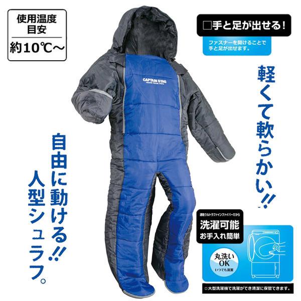 寝袋/洗える人型シュラフ180(パープルxグレー) UB-11/