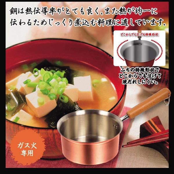 銅職人どこからでも注げる行平鍋14cm[HB-1584]【日本製】/