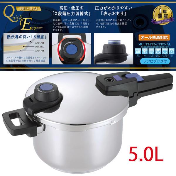 プレミアムクイックエコ 3層底切り替え式圧力鍋5.0L[HB-3295]/