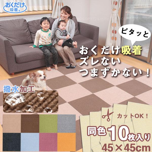 おくだけ吸着 タイルマット45×45cm 撥水 【送料無料】 /
