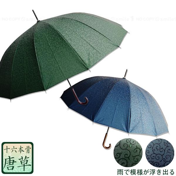 唐草模様 傘 おしゃれ ジャンプ傘 雨傘 毎日がバーゲンセール かさ 雨具 撥水 プレゼント 贈り物 長傘 男性 緑 JK-120 和風 紺 シック STS 迅速な対応で商品をお届け致します 唐草ジャンプ 撥水傘 16本骨撥水傘 模様が浮き出る ネイビー グリーン