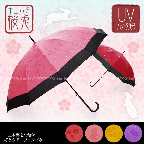 かさ 傘 雨傘 蛇の目 蛇の目傘 和風 贈答品 撥水 UV ジャンプ傘 JK-61 十二本骨蛇の目風撥水和傘桜うさぎ 至上 兎 うさぎ ジャンプ さくら STS 桜