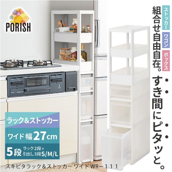 すきま収納 キッチン / スキピタラック&ストッカー ワイド WR-111/