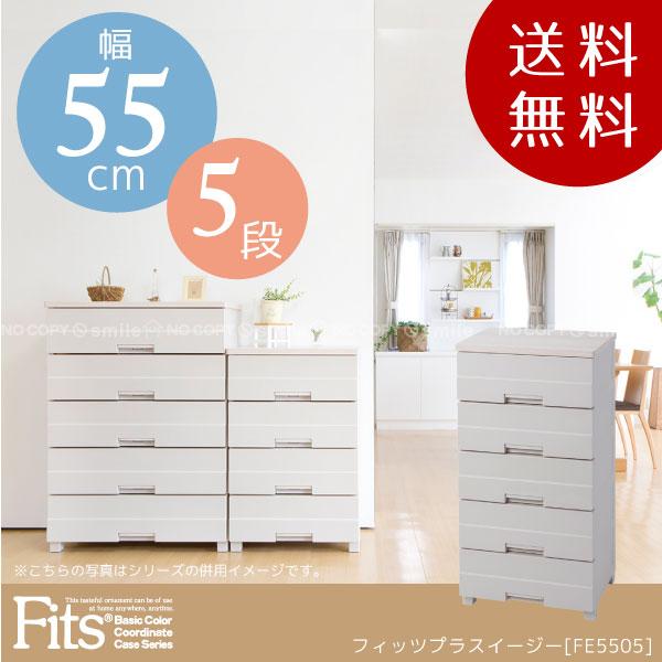 フィッツプラスイージー FE5505【送料無料】/【衣替え】