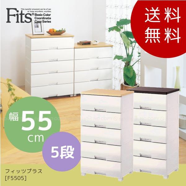フィッツプラス[F5505]/【衣替え】