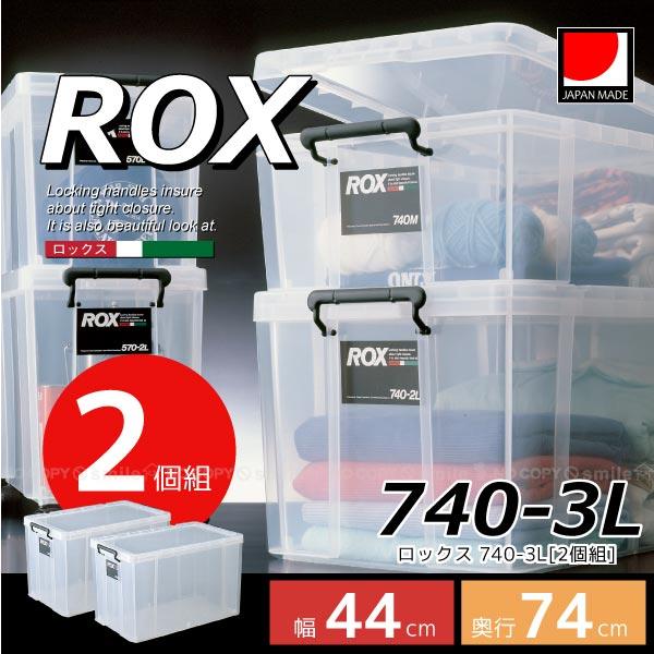ロックス740-3L[2個組]【送料無料】【衣替え】