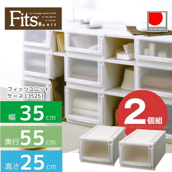 フィッツユニットケース [3525]【2個組】/【送料無料】