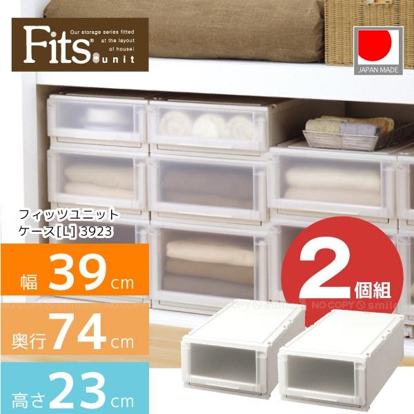 フィッツユニットケース[L] 3923【2個組】/【送料無料】