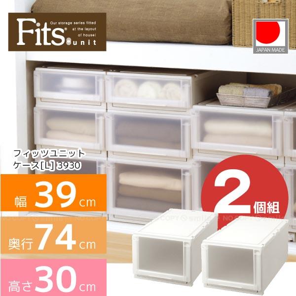 フィッツユニットケース[L] 3930【2個組】/【送料無料】