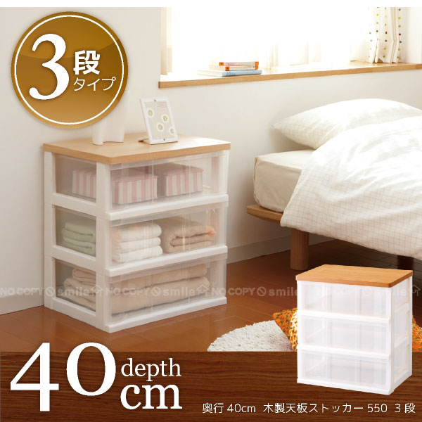 衣装ケース 引き出し / 木製天板ストッカー550 3段/【送料無料】【衣替え】