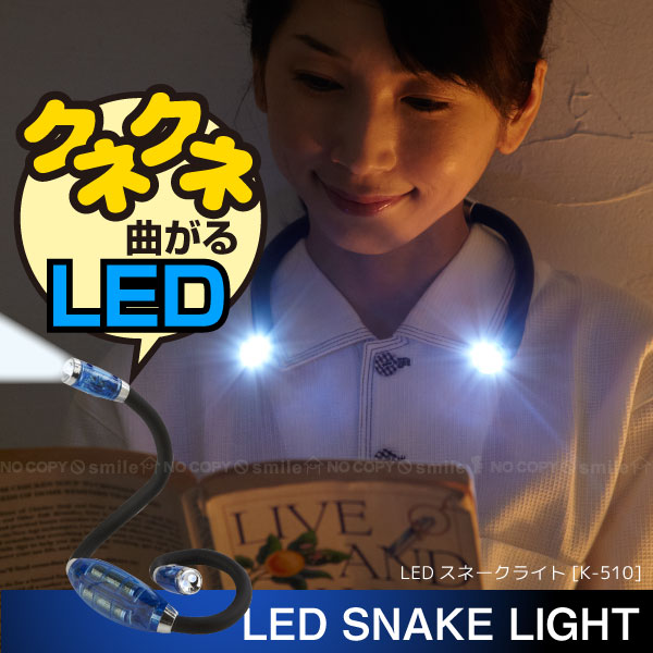立つ 人気ショップが最安値挑戦 未使用 LEDライト 作業灯 高輝度 曲がる ヘッド デスクライト K-510 ss130816 LEDスネークライト YS 在庫処分 LED電球