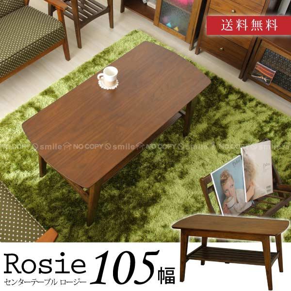 センターテーブル ウォールナット/ センターテーブル 105幅 ロージー 82-752 /【送料無料】