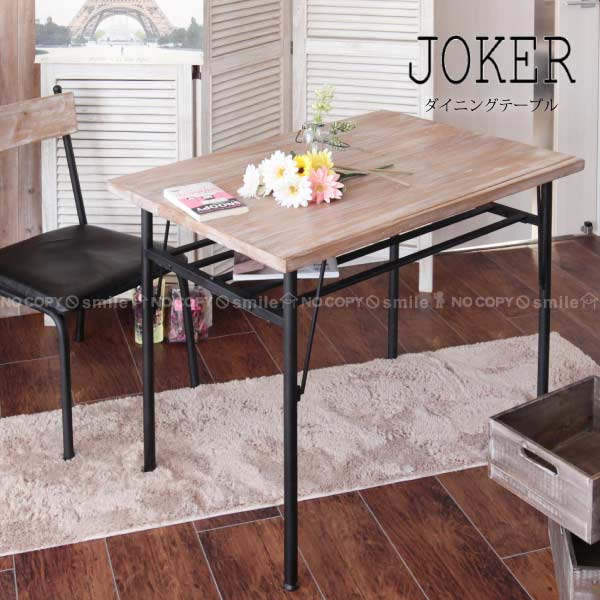 アンティーク調 ダイニングテーブル/ ジョーカー ダイニングテーブル 82-633 /【送料無料】