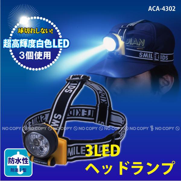 DIY作業に 人気海外一番 中古 ヘッドライト ADK 懐中電灯 防災グッズ 10P03Dec16 ACA-4302 3LEDヘッドランプ