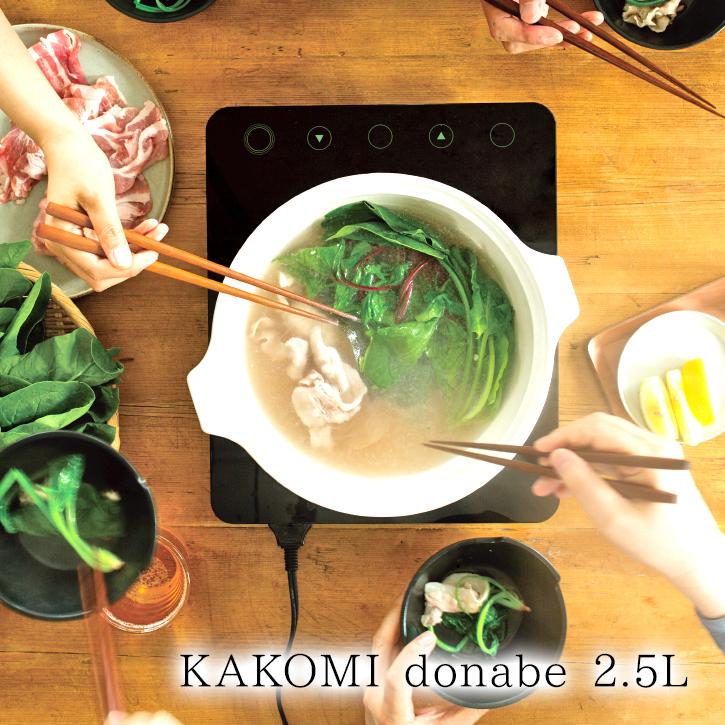 土鍋 IH対応 / KAKOMI IH土鍋 2.5L 【P10】/10P03Dec16【送料無料】