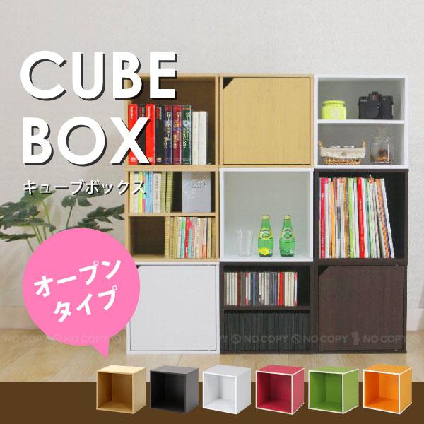 購入 カラーボックスCUBE 2020新作 BOX 組み合わせ収納ボックス FB オープンタイプ 10P03Dec16 キューブボックス