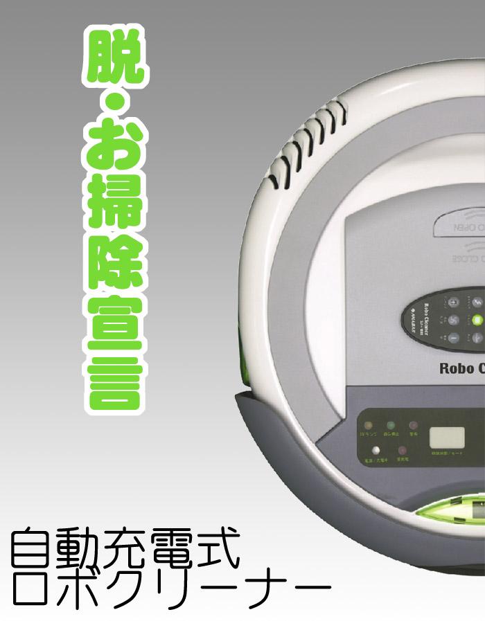 自動充電式ロボクリーナー