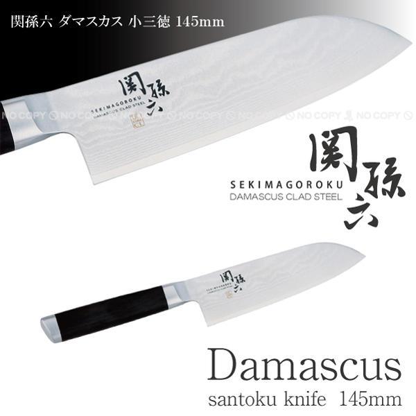 関孫六ダマスカス小三徳[145mm]AE-5201/10P03Dec16
