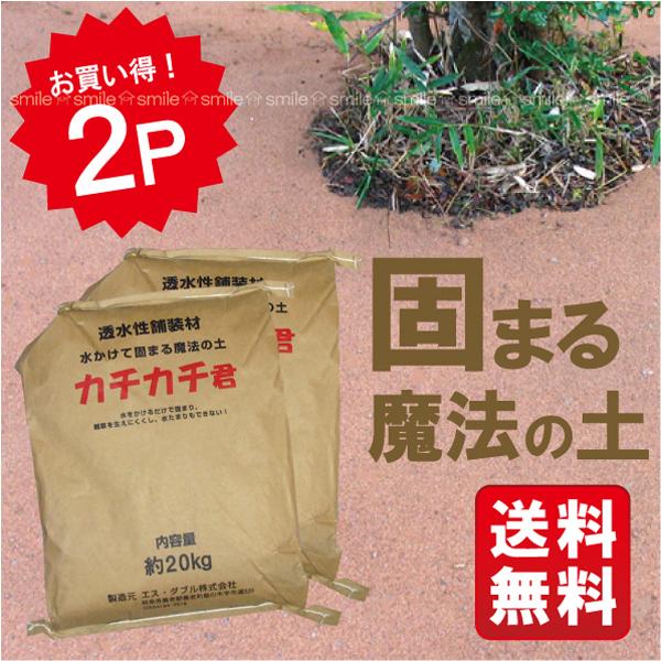 魔法の土カチカチ君[お買い得2袋組]【直】/10P03Dec16