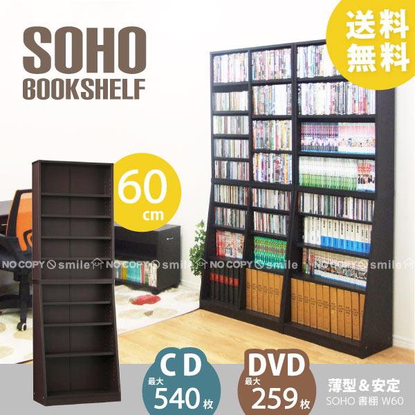 SOHO書棚 W60[31121]【直】/10P03Dec16