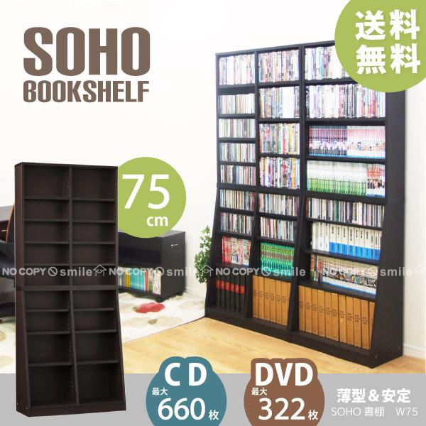 SOHO書棚 W75[31122]【直】/10P03Dec16