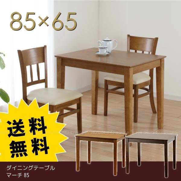 ダイニングテーブル マーチ85【直】/10P03Dec16