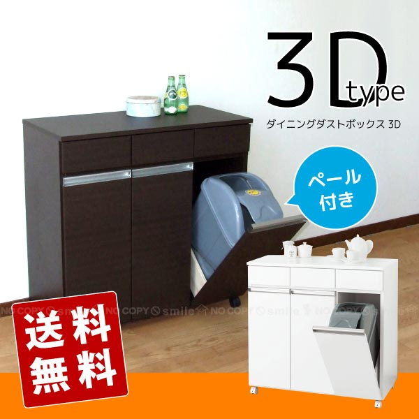 ダイニングダストボックス3D【直】/10P03Dec16