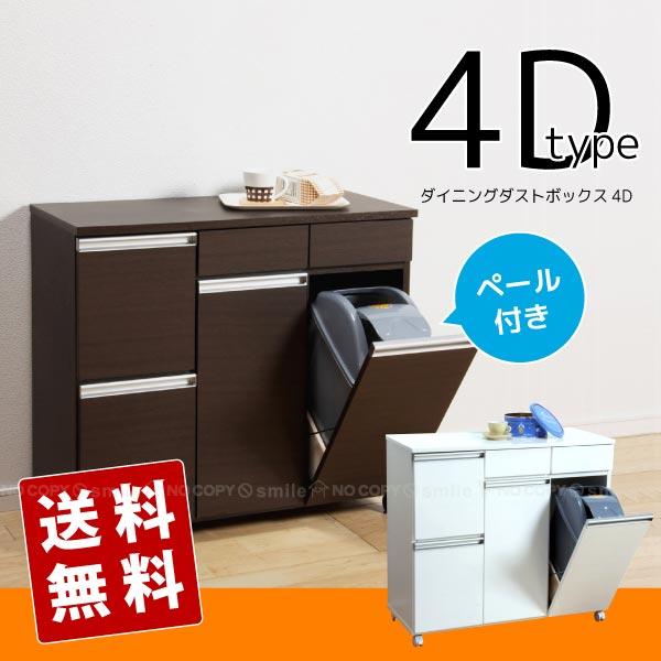 ダイニングダストボックス4D【直】/10P03Dec16