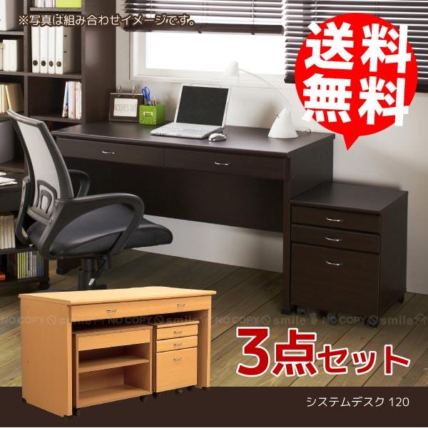 システムデスク120【直】/10P03Dec16[nyuka8上]