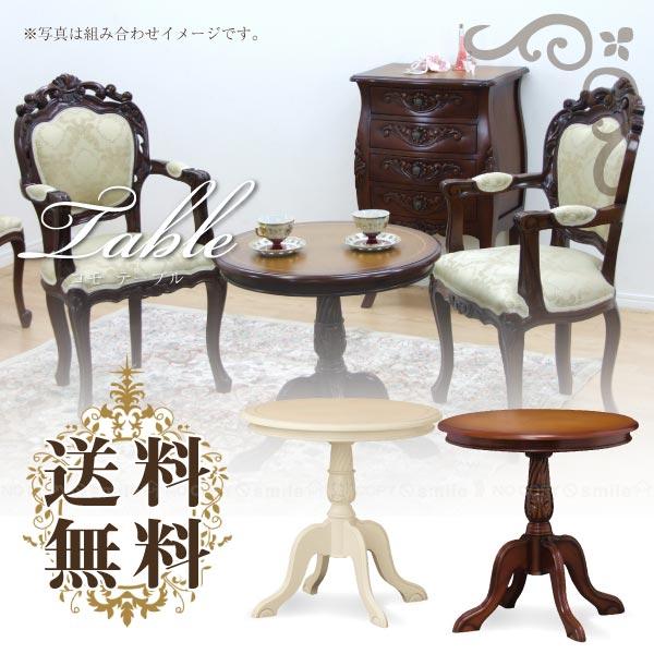 コモ テーブル【直】/10P03Dec16