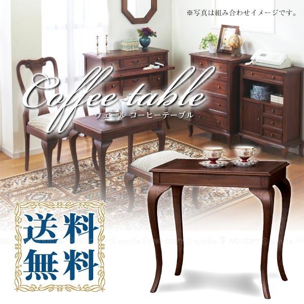 ウェール コーヒーテーブル[28585]【直】/10P03Dec16