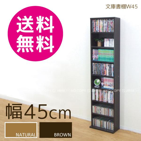 文庫書棚 W450【直】 /10P03Dec16