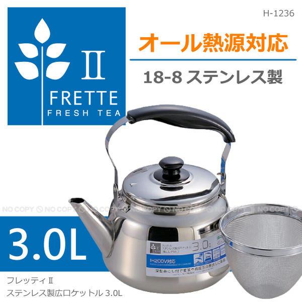 IH・オール熱源対応やかんケトル[PAL] フレッティ2 ステンレス製広口ケットル3.0L茶こしアミ付き[H-1236]/10P03Dec16