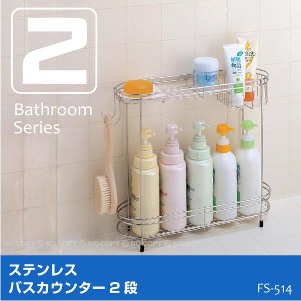 お風呂用シャンプーラック SINK ステンレスバスカウンター2段 10P03Dec16 ランキングTOP10 FS-514 開店祝い