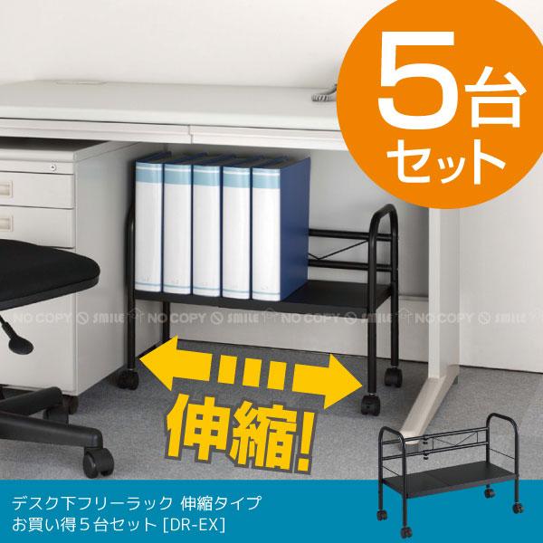 デスク下フリーラック 伸縮タイプ【お買い得5台セット】[DR-EX]/10P03Dec16