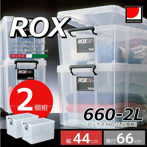 ロックス660-2L[2個組]【送料無料】