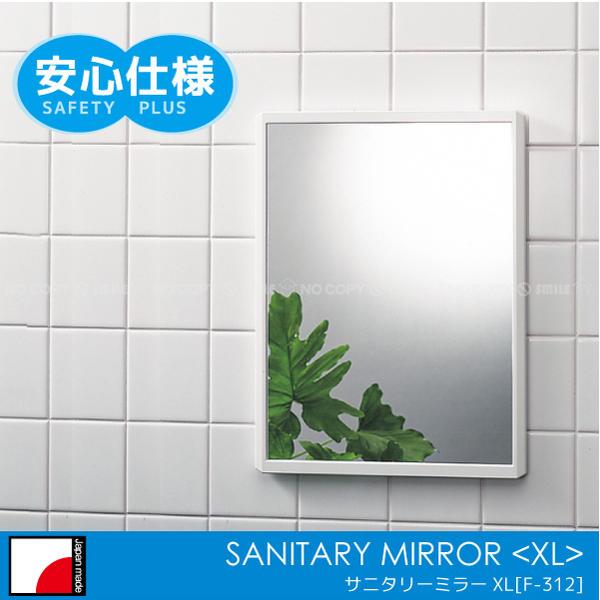 壁に取り付ける飛散防止加工済みの鏡 低価格化 TP サニタリーミラー セットアップ XL 10P03Dec16 F-312