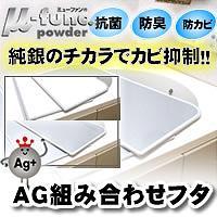 AG組み合わせフタU10/10P03Dec16