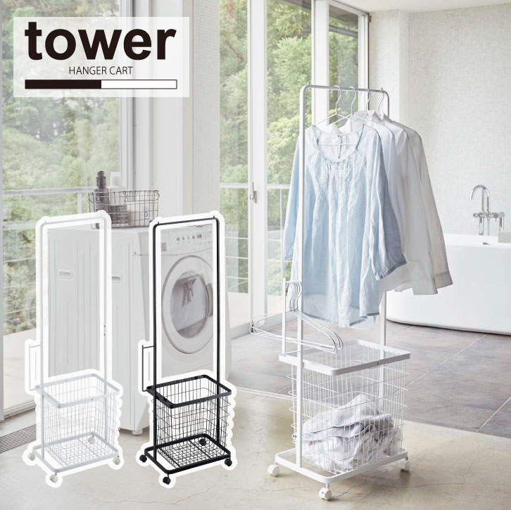 洗濯 ラック 物干し/ランドリーハンガーカート セット タワー【送料無料】