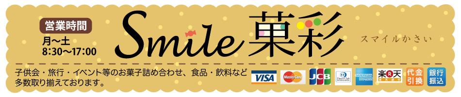 Smile菓彩:お菓子の詰め合せなら、すまいるかさい!種類豊富!懇切丁寧!
