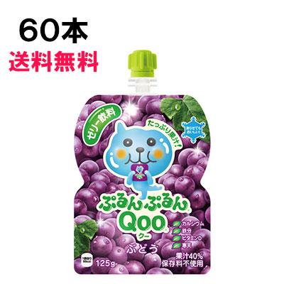 ミニッツメイド ぷるんぷるん Qoo(クー) ぶどう 125g 60袋 (30袋×2ケース) パウチ 安心のメーカー直送