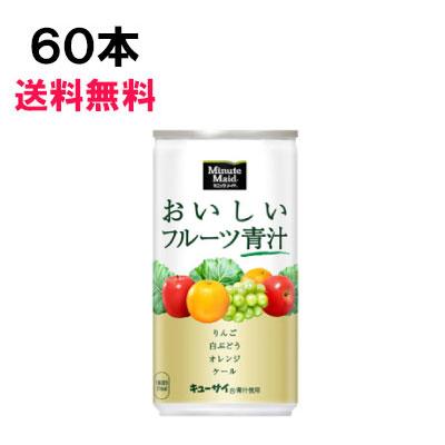 ミニッツメイド おいしいフルーツ青汁 190g 60本 (30本×2ケース) 缶 安心のメーカー直送