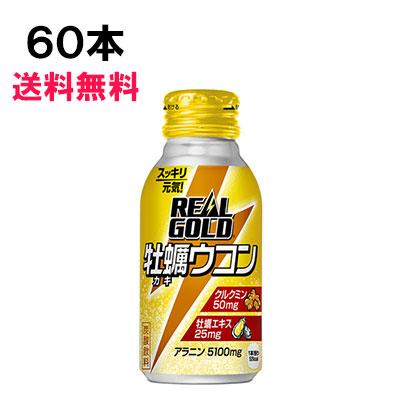 リアルゴールド 牡蠣ウコン 100ml 60本 (30本×2ケース) ボトル缶 牡蠣エキス 安心のメーカー直送