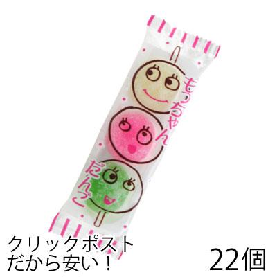 おやつ ポイント消化に 共親製菓 もっちゃんだんご 未使用品 22個 メール便 爆買い送料無料 駄菓子 3個
