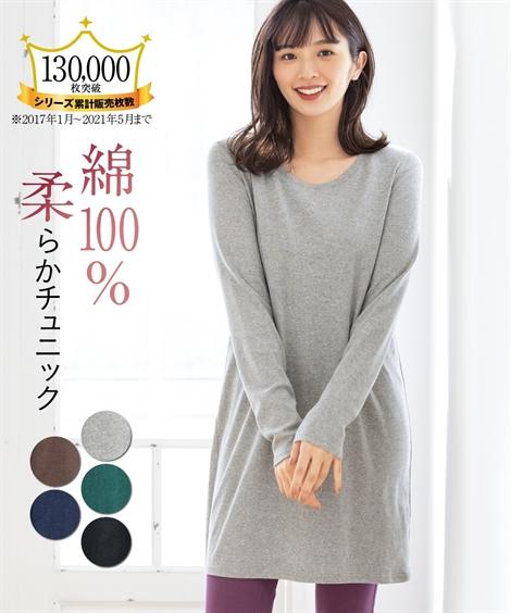 トップス チュニック 綿100%クルーネックチュニックTシャツ 5☆大好評 年間定番 大きいサイズ