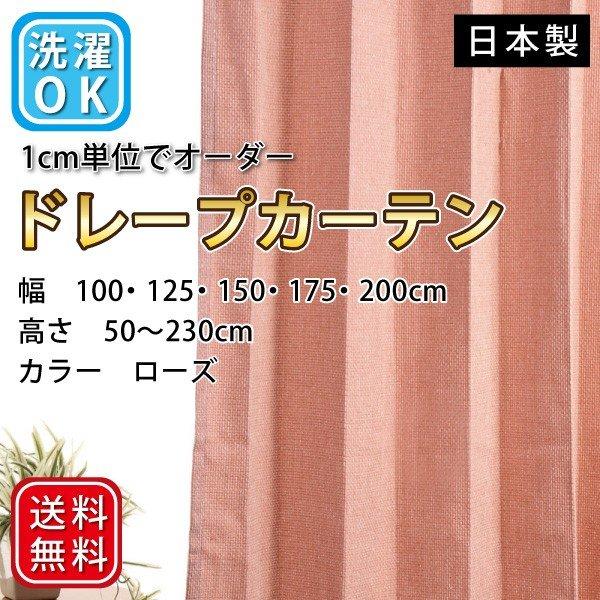 カーテン 安い おしゃれ 安全 アウトレット オーダーカーテン ドレープカーテン 幅100 オリジナル 北欧 アウトレット激安カーテン 送料無料 幅150