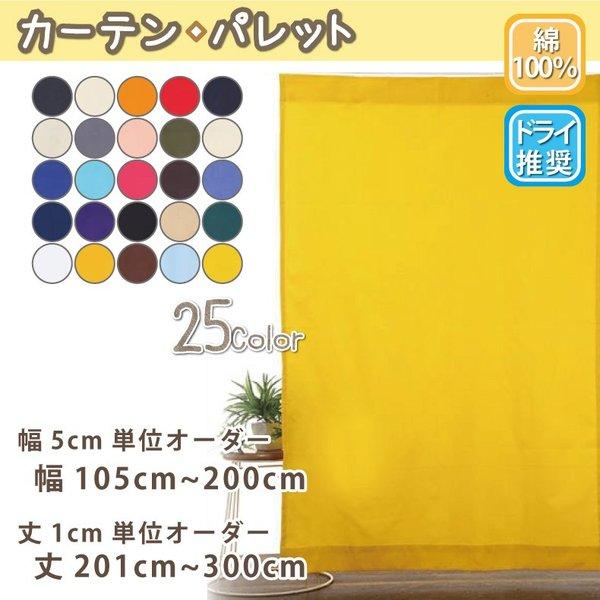 カーテン コットン 綿 天然素材 おしゃれ オーダーカーテン 日本製 丈201cm~300cm 無地 幅105cm~200cm パレット 買い取り 新発売