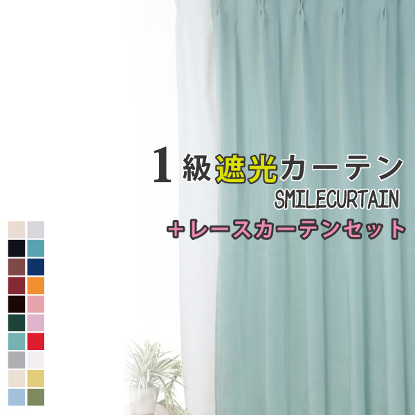 遮光オーダーカーテン 遮光1級 防炎 選べる20色 カーテン 卓越 安い おしゃれ 遮光 カーテンレースセット ウォッシャブル 送料無料 贈り物 かわいい 丈20cm~70cm 2枚 幅40cm~100cm オーダー スマイルカーテン 日本製