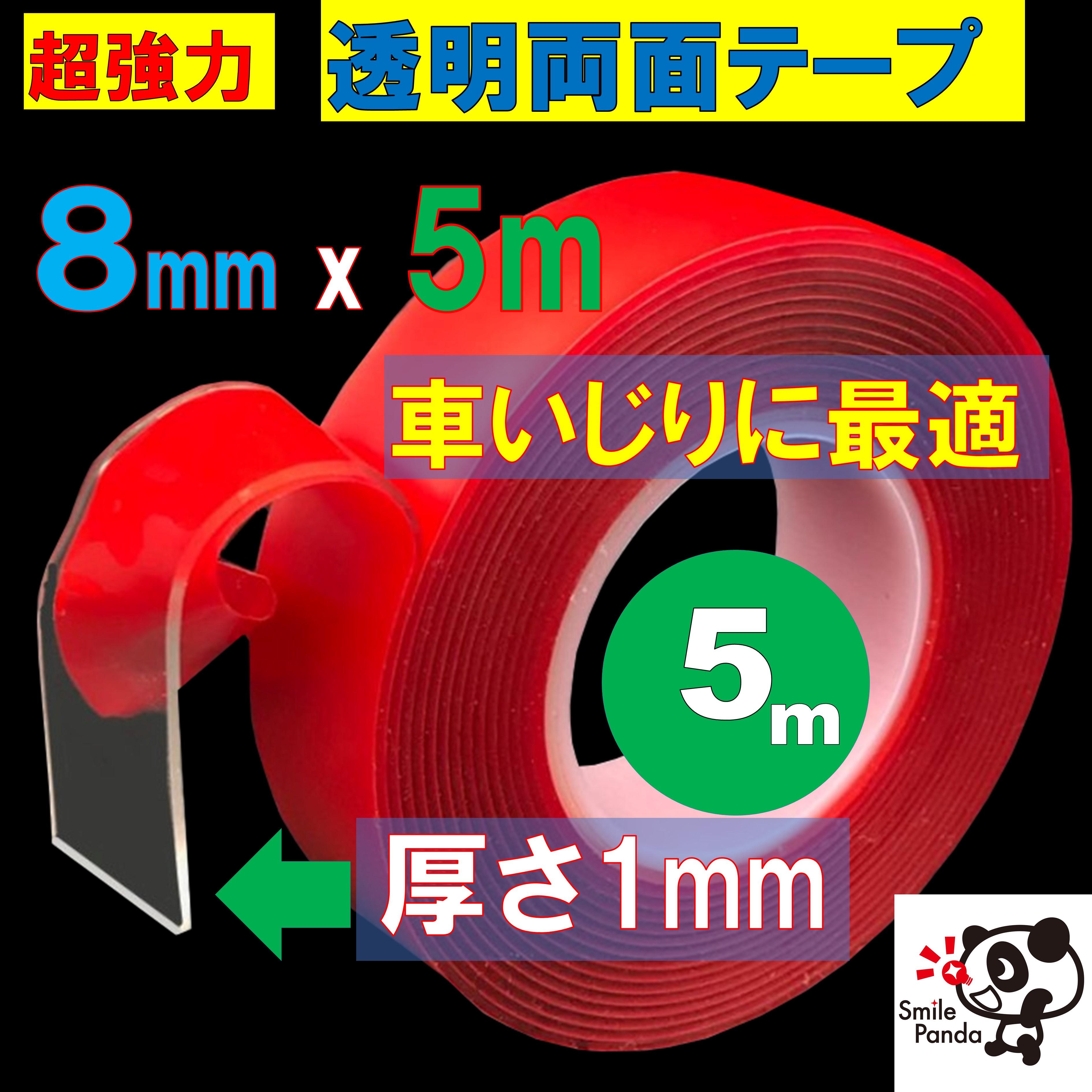 超強力両面テープ 8mm 5m 厚さ1mm 透明 車いじりに最適 両面テープ 長さ5m ドアバイザー クリア 新作製品 世界最高品質人気 DIY 車用テープ LEDテープ 超強力 期間限定